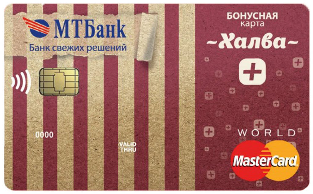 Бонусная_карта_Халва+