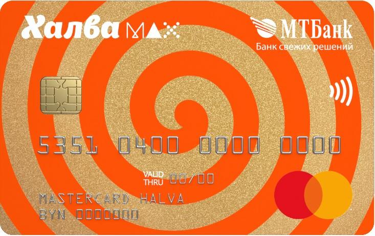 Карта рассрочки Халва MAX от МТБанка