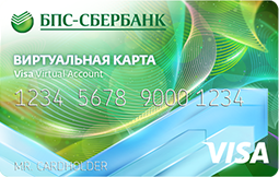 Visa Virtuon - БПС-Сбербанк