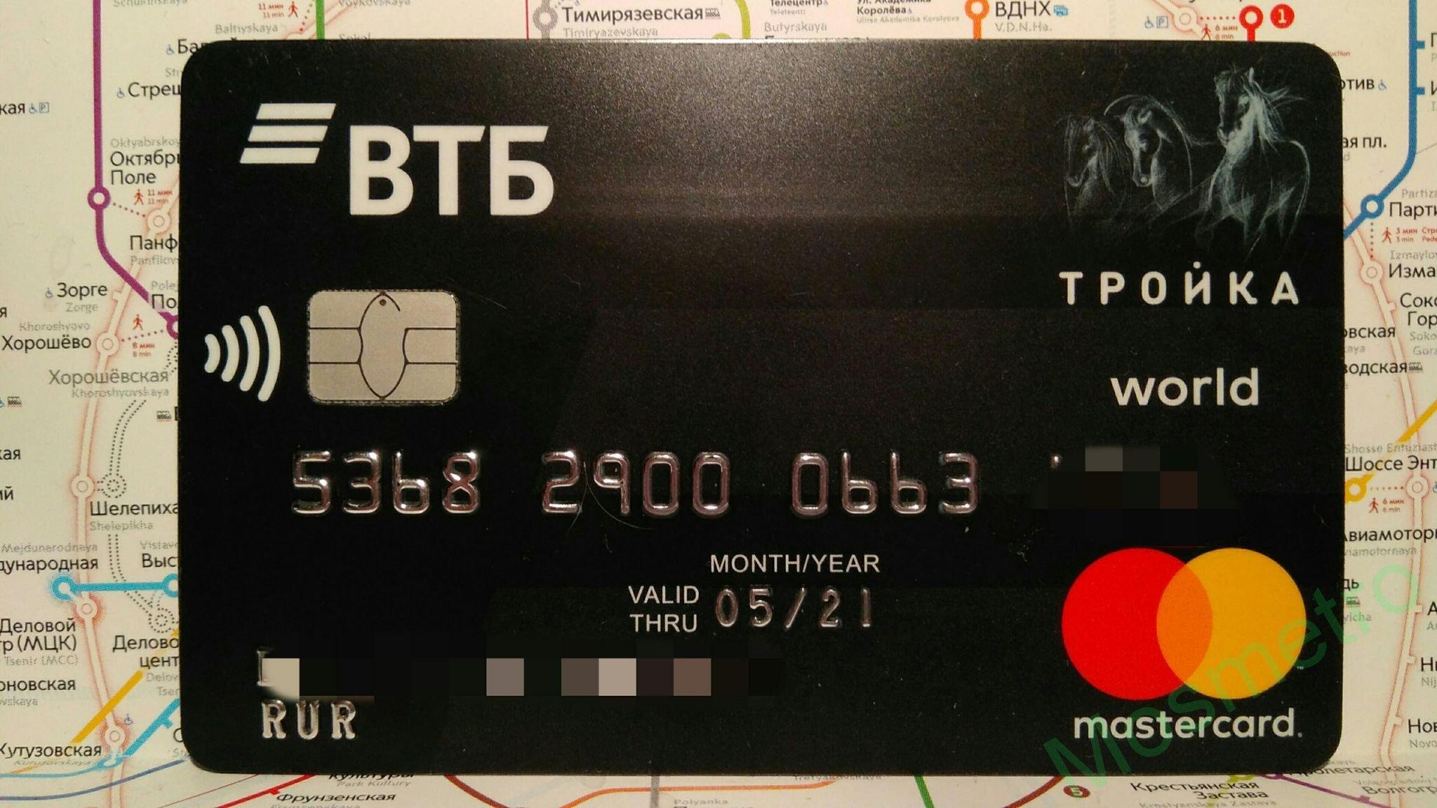 """""""Платеж на удачу с ВТБ и Mastercard"""""""
