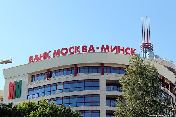 Банк-Москва-Минск