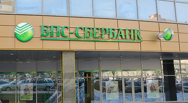 БПС-Сбербанк-Финанс-Тайм