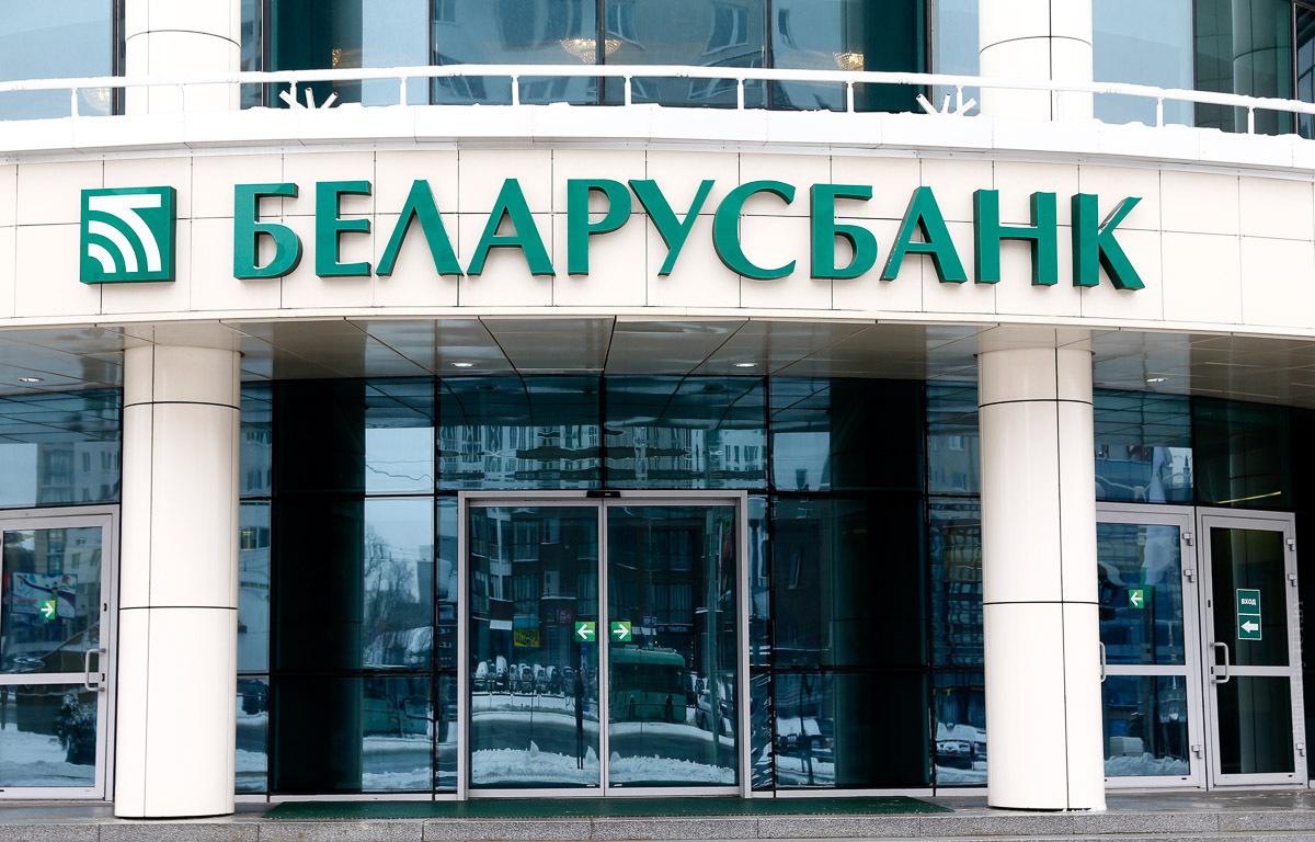 Финанс-Тайм-Беларусбанк