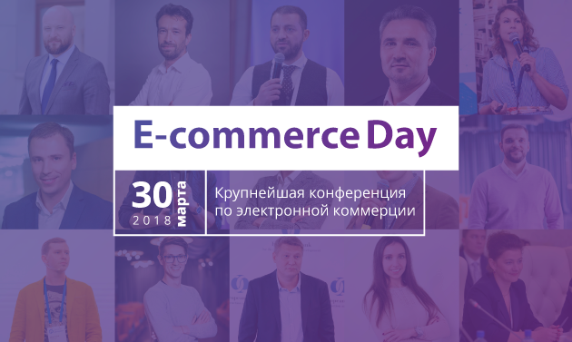 E-commerce-day-2018