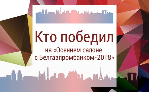Осенний_салон_Белгазпромбанк