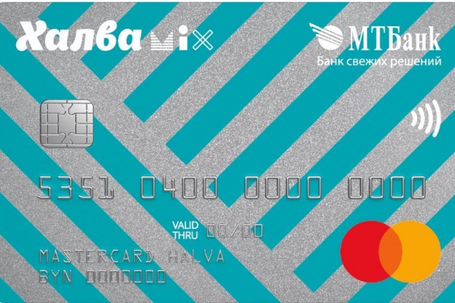 Карта рассрочки Халва MIX от МТБанка
