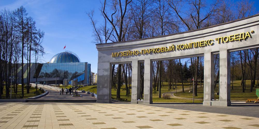 музейно-парковый комплекс «Победа»
