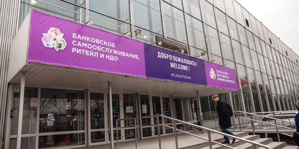 11-й Международный Форум «Банковское самообслуживание, ритейл и НДО»