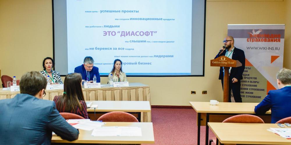 Конференция «Bancassurance и страхование банковских рисков»