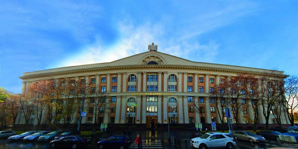 Финансовый университет