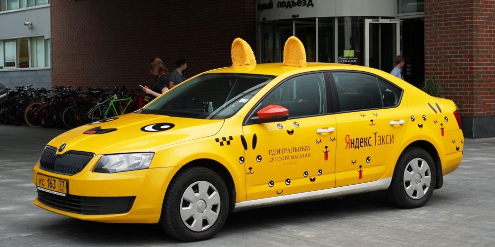 """""""Яндекс.Такси"""""""