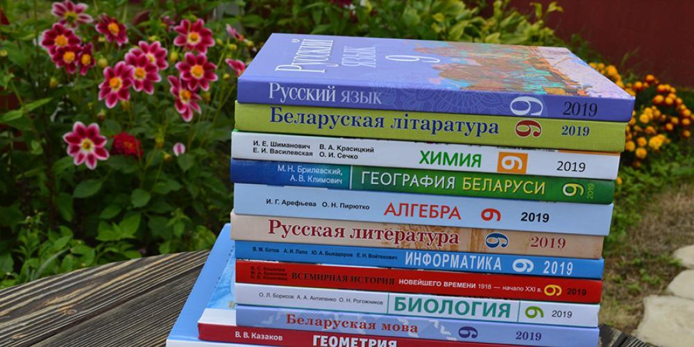 Оплата за школьные учебники 2020/2021
