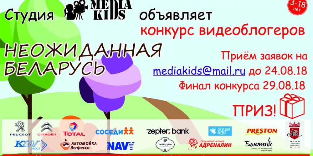 Конкурс_неожиданная_Беларусь