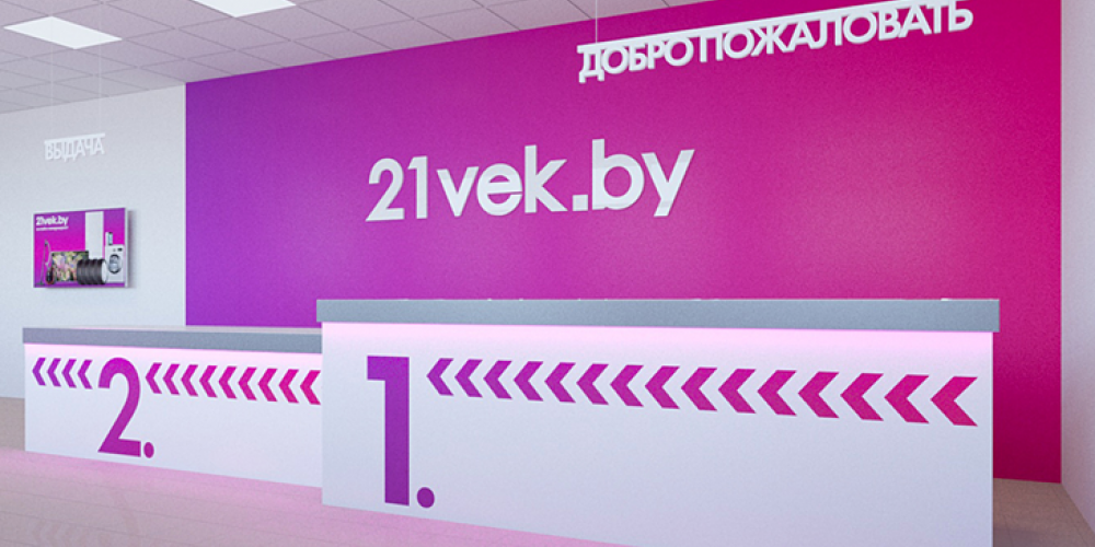 Онлайн-гипермаркет 21vek.by