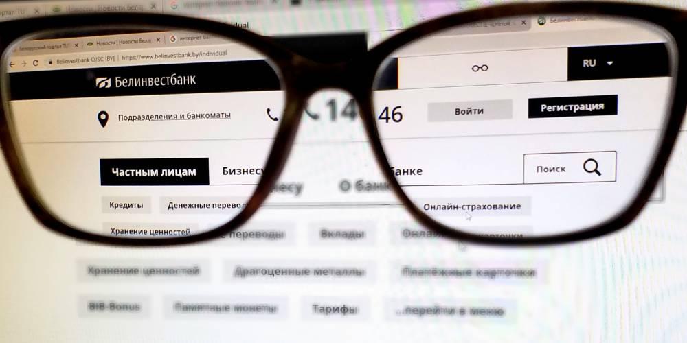 Мобильный банкинг для слабовидящих