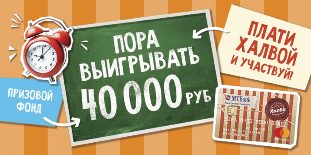 МТБанк_акция_карта_Халва