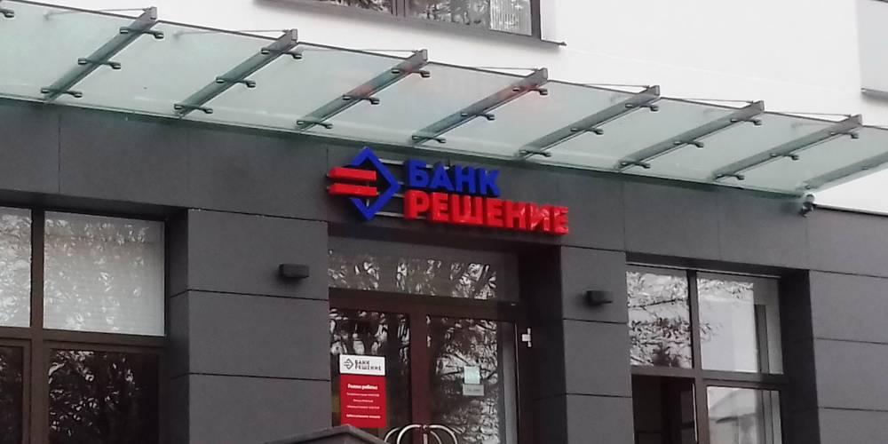 Банк_решение