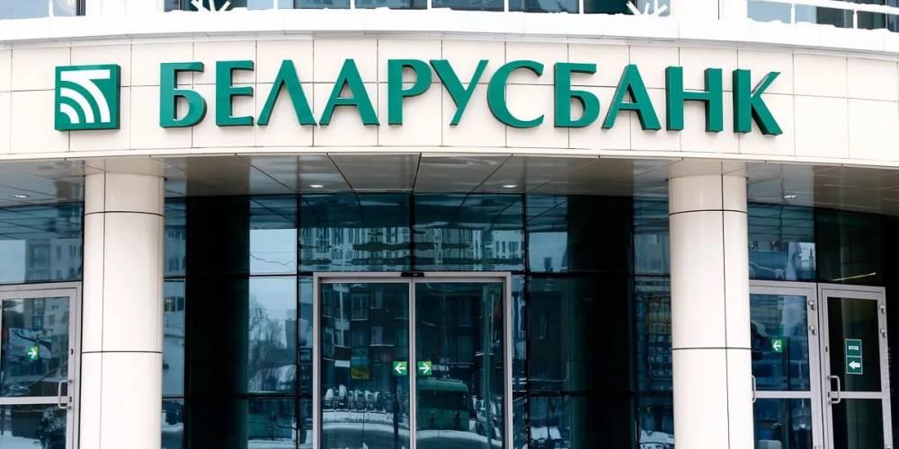Беларусбанк,вклады