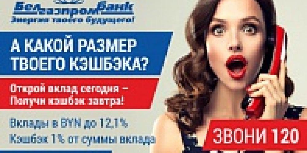 Интернет-депозит Белгазпромбанк