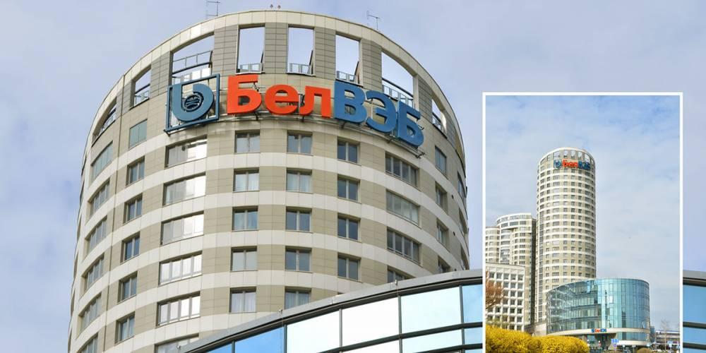 Банк_БелВЭБ