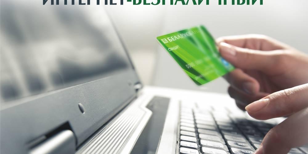 Интеренет_кредит_Беларусбанк