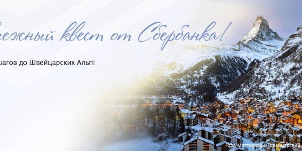 Снежный квест БПС-Сбербанк