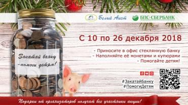 фонд «Белый аист» и БПС-Сбербанк