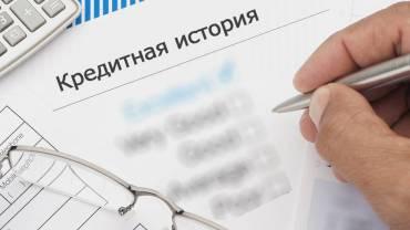Кредитная_история