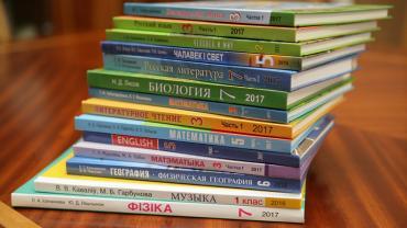Стоимость школьных учебников на 2021/2022 год