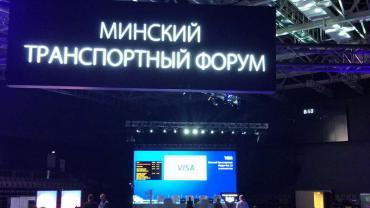 Минский транспортный форум