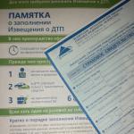 Электронный полис по автогражданке