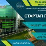 Startup_2017