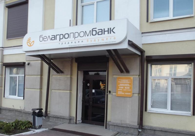 Белагропромбанк