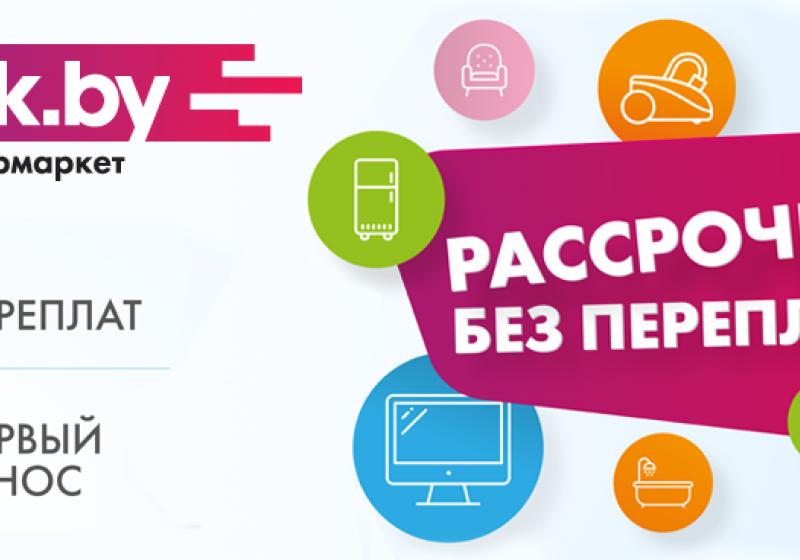 онлайн_гипермаркет_21vek.by
