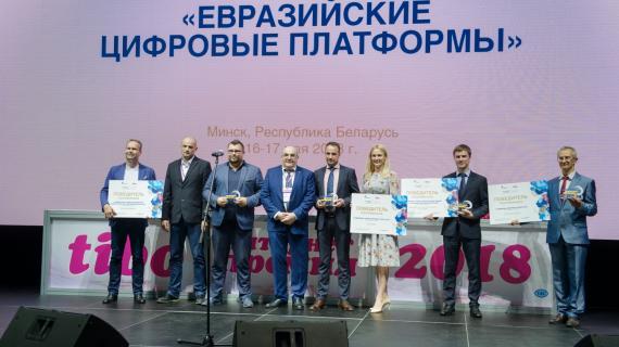 Евразийские цифровые платформы