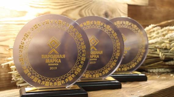 Премия_народная_марка_Беларусь_2019
