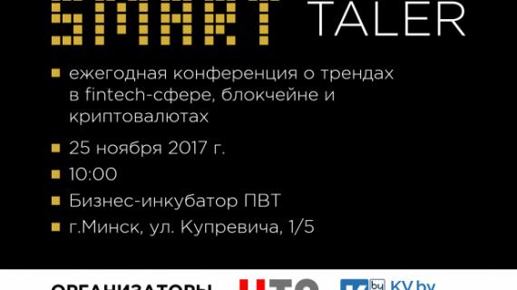 Смарт_талер 2017