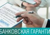 Банковская_гарантия