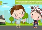 Детская_карта_БТА_Банк