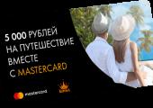 В_путешествие_с_Mastercard