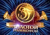 Золотой_граммофон