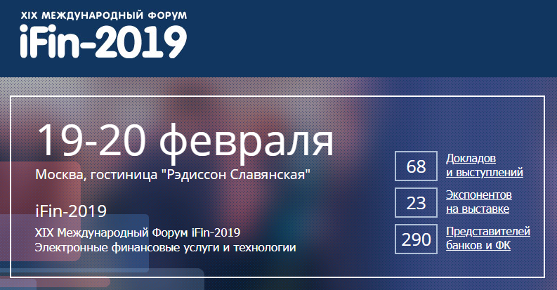 Форум iFin-2019